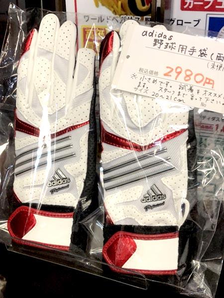 adidas 野球用手袋